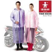 金德恩 達新牌 珍珠三代全開式透明ONE SIZE連身雨衣 粉紅2XL