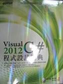 【書寶二手書T6/電腦_YFE】VISUAL C# 2012程式設計經典_蔡文龍/曹祖聖