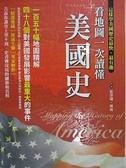 【書寶二手書T1/歷史_KIO】看地圖一次讀懂美國史:150幅地圖精解,48個對美國發展…