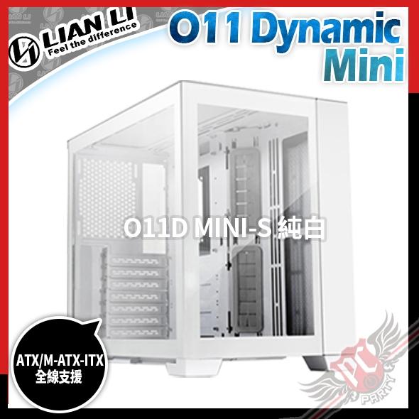 [PC PARTY] 聯力 LIAN LI LIANLI O11 Dynamic Mini O11D Mini 迷你機殼 純白版