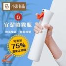 小米有品 宜潔噴霧瓶 可裝75%酒精 細緻霧化 輕鬆按壓 延時噴霧 環保瓶身 霧化噴霧瓶