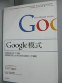 【書寶二手書T3/財經企管_HCB】Google模式-經營思維與工作邏輯_埃里克‧施密特