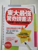 【書寶二手書T1/勵志_GY6】東大最強驚奇讀書法:日本第一補習名師特訓班_清水章弘