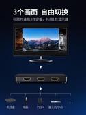 hdmi切換器3三進一出2.0版2二進1出4k高清1080p分屏器電腦電視螢幕音視頻畫面信號一分二 莎瓦迪卡