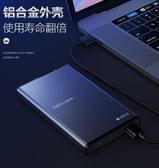 硬碟外接盒  英菲克H1硬盤盒子2.5英寸機械硬盤座外接盒固態通用台式機筆記本外置 維多