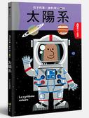 原來如此! 孩子的第一套科學小百科:太陽系  -小遠足(購潮8)