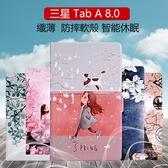 絲亞系列 三星 Galaxy Tab A 8.0 T350 T355 保護套 平板皮套 彩繪皮套 P350 P355 全包邊 支架 保護殼
