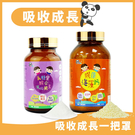 【panda01】Panda baby 增加食慾/吸收組合~乳糖寶綜合消化酵素 + 膠原海藻鈣粉 (鑫耀)