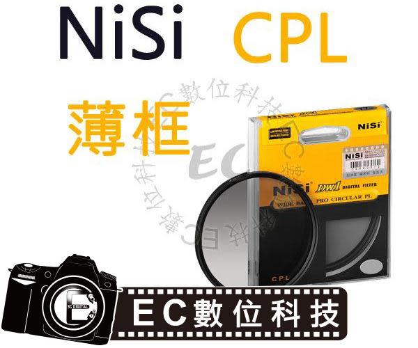 【EC數位】NiSi超薄CPL偏光鏡 58mm
