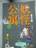 【書寶二手書T1/一般小說_JOU】妖怪公寓(3)_香月日輪 , 紅色