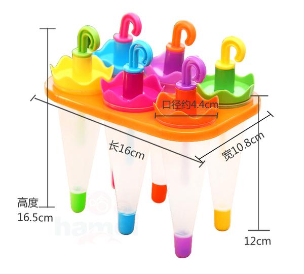 6格雨傘冰棒模(單組不挑款)  雨傘冰格製冰模具 (購潮8)