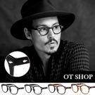 OT SHOP眼鏡框‧潮牌復古圓框粗框圓框平光眼鏡‧余文樂/強尼戴普/方大同‧亮黑/霧黑/茶色‧G01