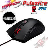[ PC PARTY ]  送隨身碟 金士頓 Kingston HyperX Pulsefire FPS 電競滑鼠