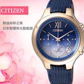 【公司貨保固】CITIZEN L系列 光動能女錶 FB4013-01L 星辰/37mm/小牛皮/Eco Drive/田馥甄