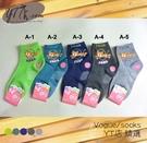 【YT店】(9~12歲)可愛TIGER小老虎跳火圈圖案襪子/短襪/止滑襪/童襪【台灣製MIT】A282