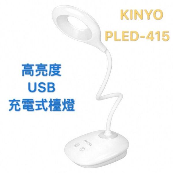 檯燈 耐嘉 KINYO PLED-415 高亮度USB充電式檯燈 桌燈 USB檯燈 充電式檯燈