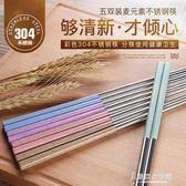 304不銹鋼筷子家用5雙防滑防燙金屬筷合金筷不發霉5色易分辨 東京衣秀