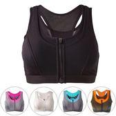 運動型內衣 流行假兩件拉鏈文胸防震瑜伽跑步健身內衣透氣速乾運動背心美背內衣《小師妹》yf1272