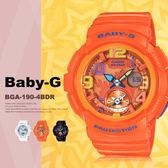 Baby-G BGA-190-4B 雙時區 BGA-190-4BDR 熱賣中!