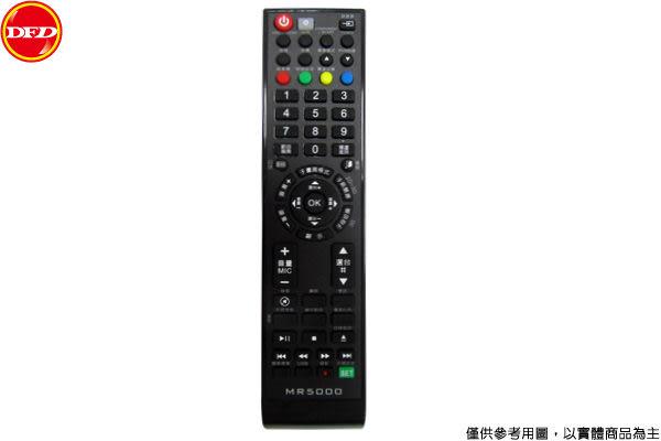 PX大通 MR5000 禾聯全機型電視遙控器 刷卡OK/含稅