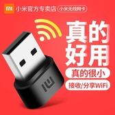 【免運快出】 小米無線網卡台式機電腦wifi接收器發射USB筆記本上網卡主機家用