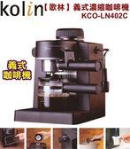 【KOLIN 歌林】義式濃縮奶泡咖啡機KCO-LN402C
