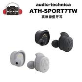 audio-technica 鐵三角 ATH-SPORT7TW 真無線耳機 真無線 藍牙 耳機 公司貨