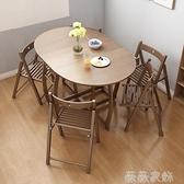 摺疊餐桌 變形餐桌伸縮圓形折疊小戶型餐廳家用吃飯桌椅組合收縮餐桌多功能 薇薇MKS