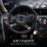 汽車把套適用于寶馬三3/5系奔馳奧迪Q5/A6路虎保時捷方向盤套