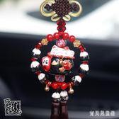 汽車掛件 飾品平安符車內吊飾女車載男后視鏡吊墜車掛飾TA998『寶貝兒童裝』