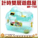 ◆MIX米克斯◆日本Marukan【MR-758】綠色可計時鼠鼠雙層遊戲屋 (M)