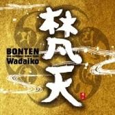 【停看聽音響唱片】【CD】【平和之月】梵天