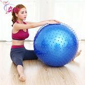 按摩球顆粒球觸覺球大龍球兒童感統訓練健身球加厚瑜伽球 〖korea時尚記〗