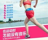 運動腰包跑步腰包男女馬拉鬆裝備透氣貼身戶外手機包 父親節好康下殺