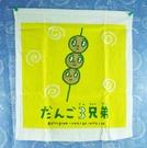 【震撼精品百貨】丸子三兄弟_だんご三兄弟-中毛巾-大串黃