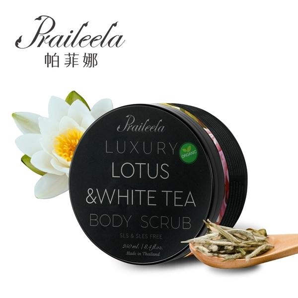帕菲娜Praileela 奢華去角質精油霜-蓮花白茶(250ml)
