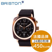 BRISTON手錶 原廠總代理14140.PRA.T.1.NB Classic軍風前衛設計腕錶 時尚帆布錶帶 男女 生日情人節禮物