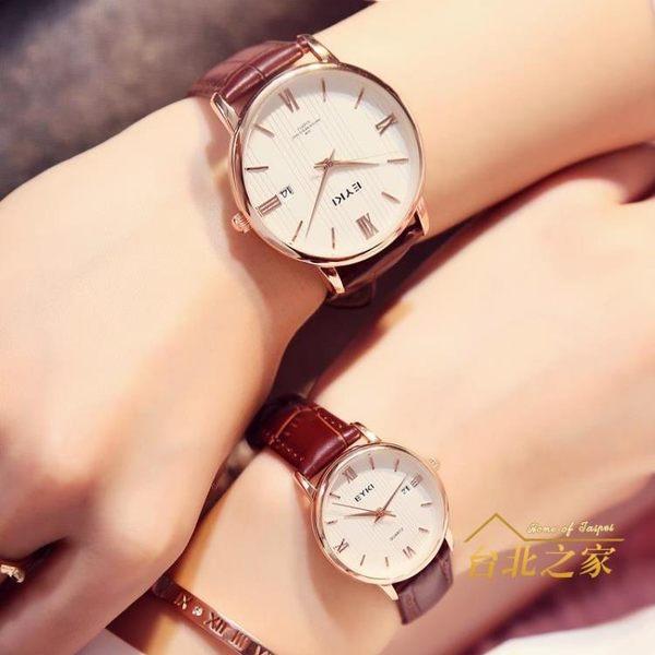 韓版學生簡約潮流時尚超薄防水對錶皮質皮帶日期情侶手錶一對