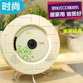 CD機 高清播放機播藍牙DVD播放器HDMI家用兒童英語CD機壁掛式影碟機學習光盤胎教機插卡U盤帶遙控器