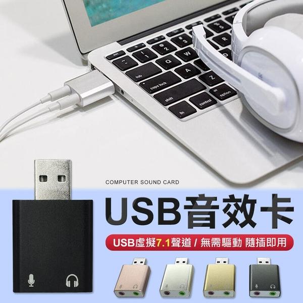 免驅動 7.1聲道 USB音效卡 電腦音效卡 筆電 音效卡