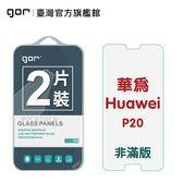 【GOR保護貼】華為 P20  9H鋼化玻璃保護貼 huawei p20 全透明非滿版2片裝 公司貨 現貨