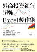 (二手書)外商投資銀行超強Excel製作術:不只教你Excel技巧,學會用數字思考、表達..