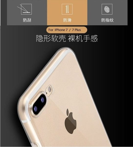 iPhone7 iPhone 7 PLUS 手機套 TPU套 果凍套 保護套 矽膠 5.5吋 4.7吋 超透明【采昇通訊】