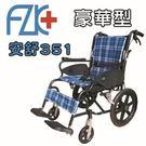 輪椅 鋁製 豪華型 二段式固定剎車 富士康 FZK 351安舒351