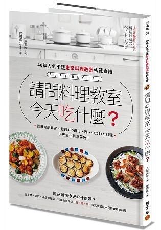 請問料理教室  今天吃什麼?   40年人氣不墜東京料理教室私藏食譜,從日常到宴