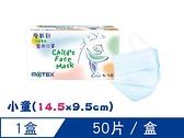 摩戴舒醫療平面口罩 兒童口罩 (50入/盒) 兩色可選