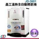 【信源電器】10.4L 晶工牌溫熱全自動開飲機 JD-3601