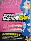 【書寶二手書T1/語言學習_LGL】完全制霸.日文常用單字_郭欣怡