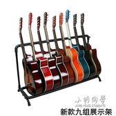 吉他架3/5/7/9把電吉他木民謠古典貝司通用 NMS 小明同學
