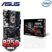 華碩 PRIME B250-PRO 主機板